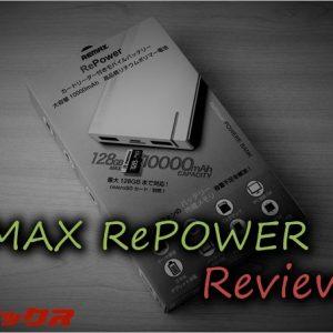 REMAXのカードリーダー付きモバイルバッテリー「RePOWER」が便利すぎる