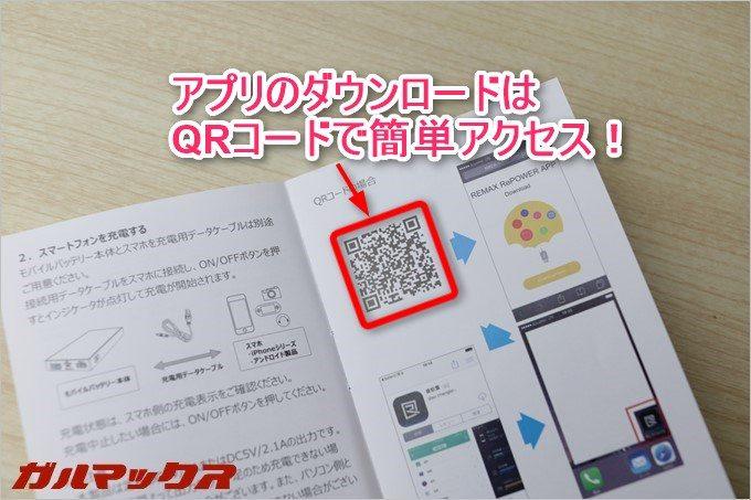 専用アプリは説明書のQRコードから簡単にダウンロード可能。