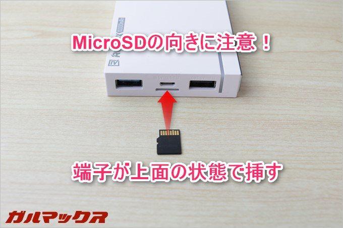 MicroSDは逆差しすると抜けなくなるので注意