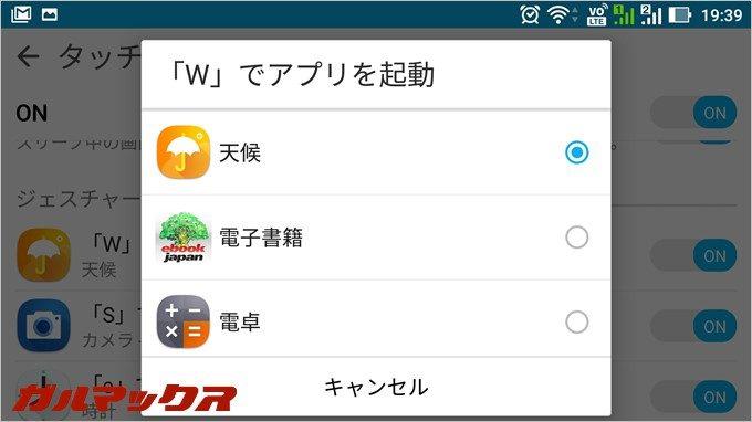 ZenMotionで起動できるアプリもカスタマイズ可能