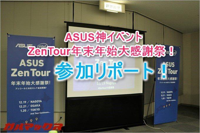 ASUS ZenTour年末年始大感謝祭in名古屋リポート!