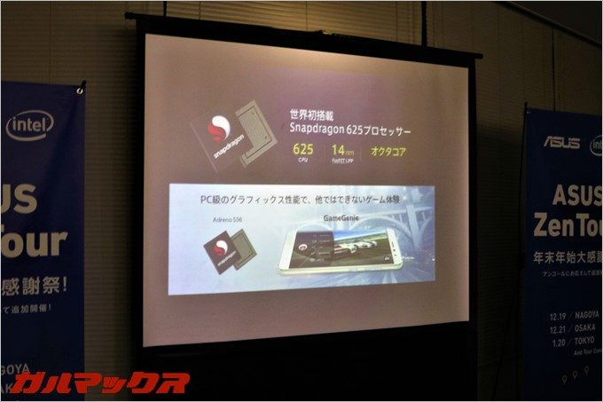 ZenFone3ではSnapdragonの625を搭載する