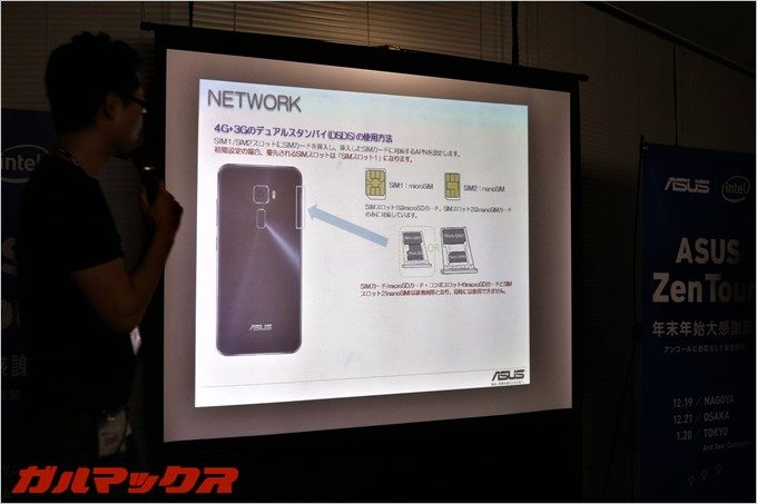 ZenFone3では2枚のSIMが同時待受可能なデュアルスタンバイ機能に対応!