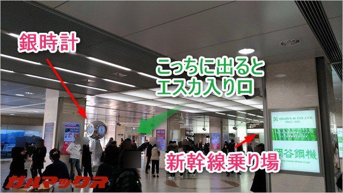 海老どてに行くにはまず新幹線乗り場へ向かいましょう!