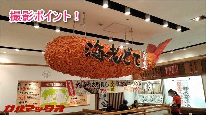 店内に吊るされた超でっかい海老ふりゃ~は撮影ポイントとして人気!
