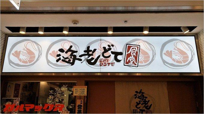 名古屋名物の「海老どて」に到着しました!