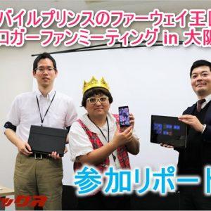 【参加リポ】モバイルプリンスのファーウェイ王国ブロガーファンミーティングin大阪