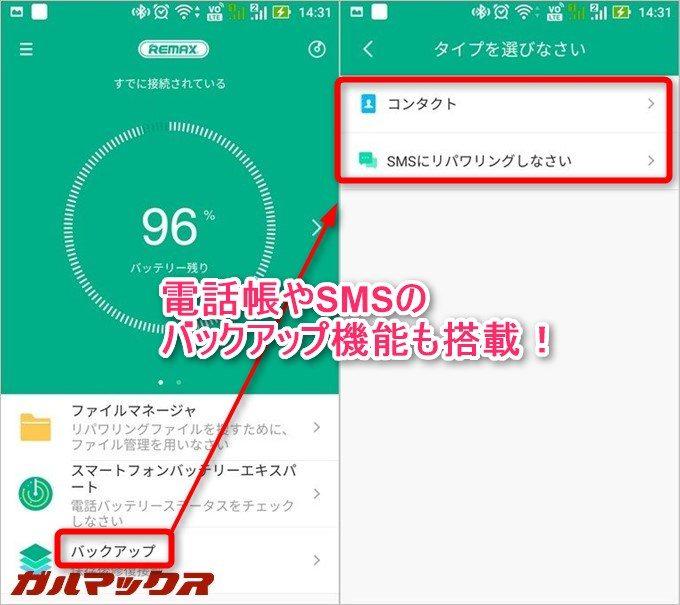 専用アプリでは電話帳データやSMSデータのバックアップ機能も使えます。