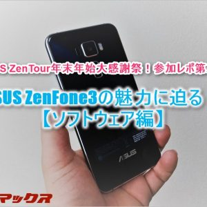 ASUS「ZenTour」でZenFone3の便利機能を探る!【ソフトウェア編】