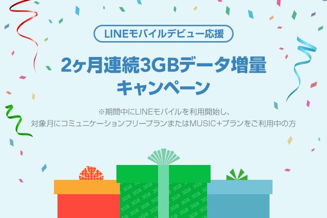 LINEモバイルの増量キャンペーン!