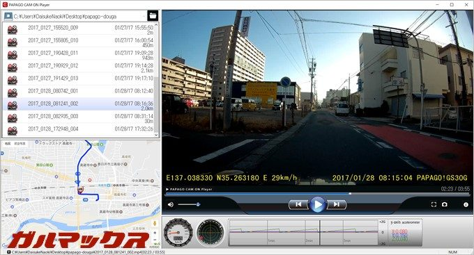 GoSafe 30GはGPSを内蔵しているので、専用ソフトで経路もチェック可能