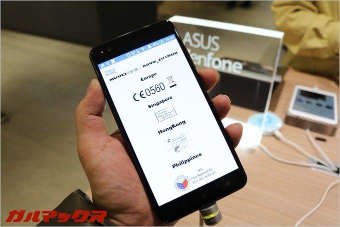 Zenfone3は台湾版なので日本の技適は通ってません。