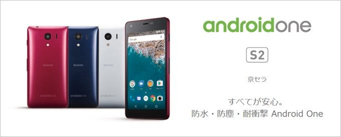 Android ONE S2は京セラ担当