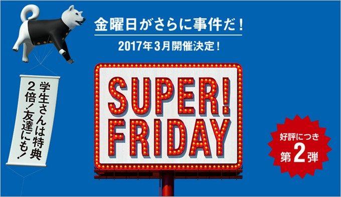 ファミチキやサーティワンアイスが無料で食べられるSUPER FRIDAYの第二弾