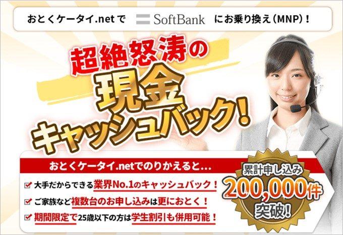 garumax-softbank-gakuwari-2017-5