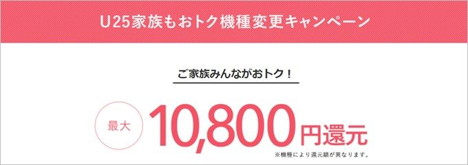 機種変更で利用できるauの10,800円還元キャンペーン。