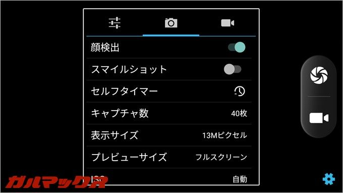 BLUBOO Edgeのカメラは露出やホワイトバランス、ISOもマニュアルで選択可能。