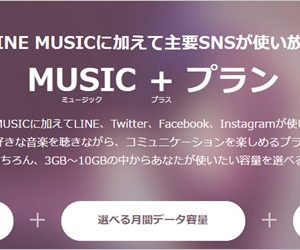LINEモバイルの「MUSIC+プラン」詳細と注意点