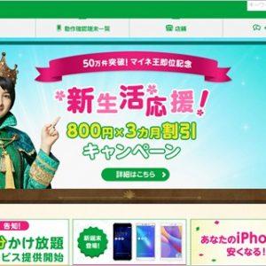 mineoの紹介制キャンペーンを使ってお徳に格安SIMを使おう!