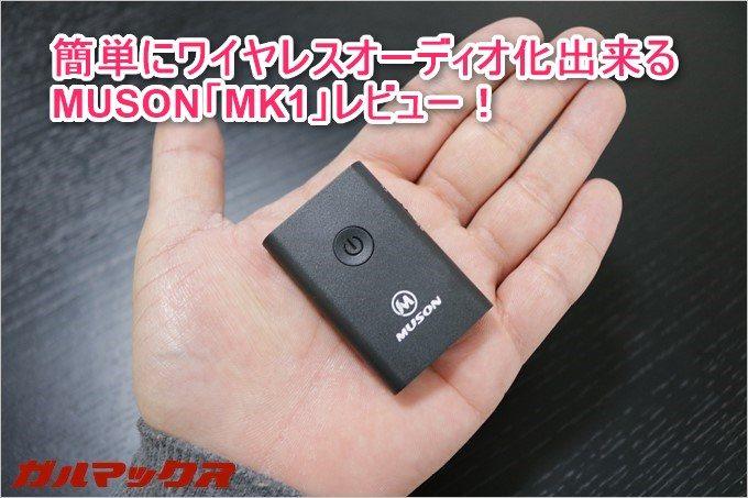 MUSON「MK1」はオーディオをワイヤレス化出来るデバイス!