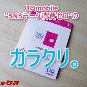 UQmobileのCM「SNSデータ消費ゼロ」は誇張気味なので注意喚起
