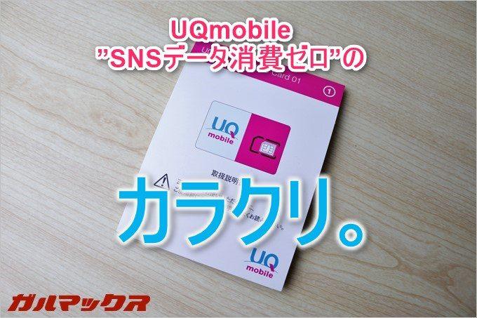"""UQmobileのテレビCMで流れている""""思う存分SNSデータ消費ゼロ""""のカラクリを解説します。"""
