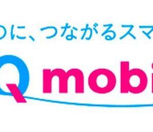 UQmobileの新プラン自動移行が難解そうなのでまとめます。