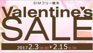 goo simsellerでSIMフリー端末のバレンタインセールを開催中!
