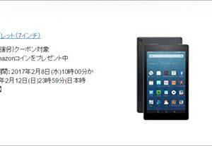 AmazonのタブレットFireが5千円オフ、Fire HD8が4千円オフのキャンペーン開始
