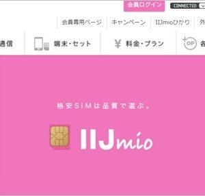 【3/31まで】IIJmio、1年間400円割引や5,000円キャッシュバックキャンペーン中!