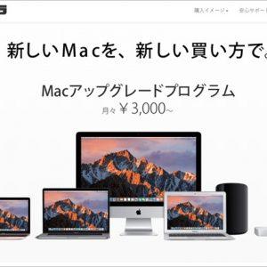 最新Macが月々3,000円~!ビックカメラのMacアップグレードプログラムのメリットとデメリット