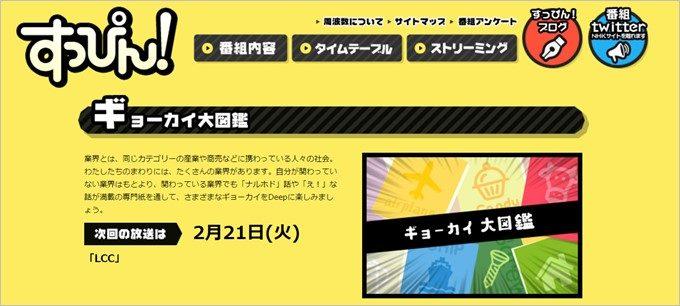 五十嵐氏が登場するすっぴん!のギョーカイ大図鑑は2/21の午前8:33~!