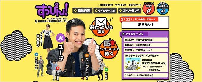 五十嵐氏が出演するNHKラジオ第1のすっぴん!