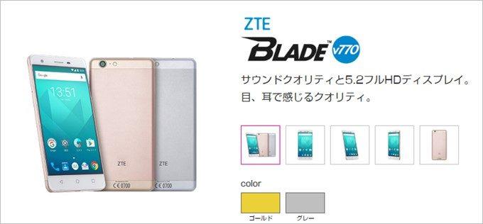 UQmobileでZTE BLADE V770が登場!実質価格は100円!