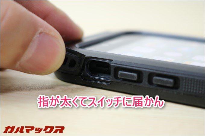 iPhoneのマナーモードスイッチに指が届かない。