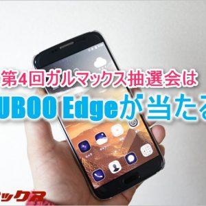 第4回、ガルマックス抽選会は中華スマホ「BLUBOO Edge」をプレゼント!【提供:dodocool様】