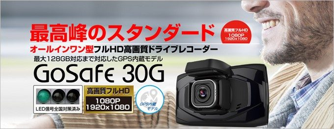 PAPAGO!の中でも最高峰モデルであるGoSafe 30G。