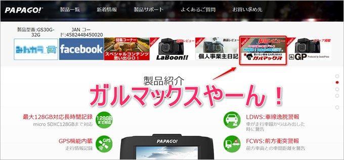 PAPAGO!の公式サイトでガルマックスのGoSafe 30Gレビュー記事が公開されました!