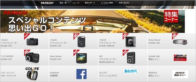PAPAGO!は世界最大手のドライブレコーダーメーカーさん。