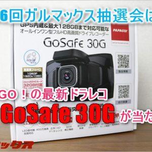 [応募は3/12まで]PAPAGO!のドラレコ「GoSafe 30G」を当てよう!【提供:PAPAGO!様】
