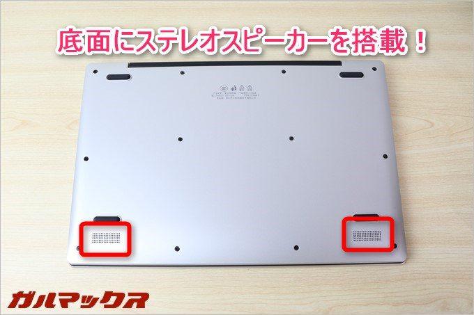 Jumper Ezbook 3の底面にはステレオスピーカーが備わっています。