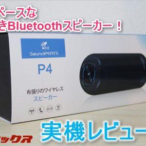 縦長Bluetoothスピーカー「P4」はBGM用サブスピーカーとして最適だった!