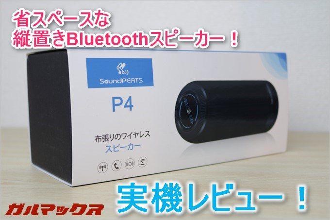 縦置きが可能な省スペース型BluetoothスピーカーのP4を実機レビューします!