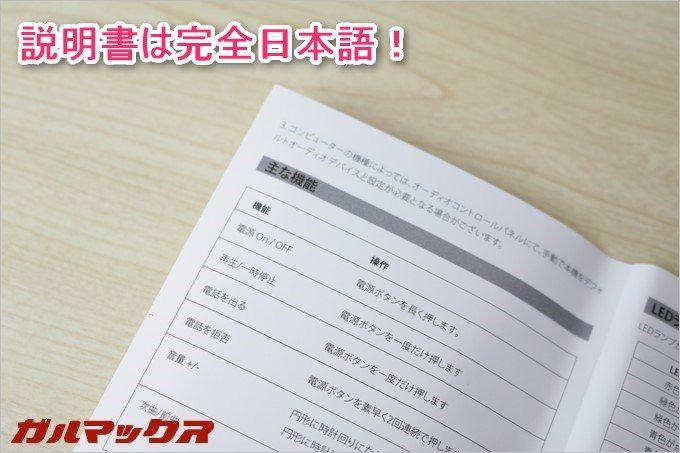 SoundPEATS「P4」は日本語説明書が付属しているので使い方が不安な方も安心!