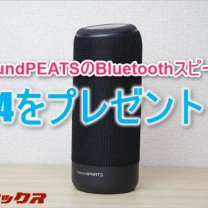 第5弾ガルマックス抽選会でBluetoothスピーカー「P4」を当てよう!【提供:SoundPEATS様】