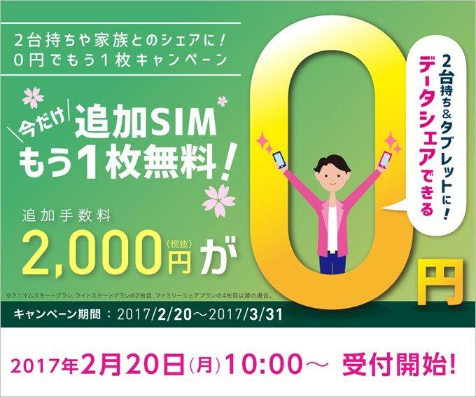 IIJmioの追加SIM、手数料0円でもう一枚!キャンペーン。