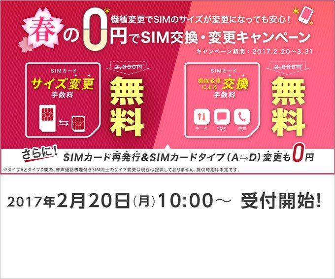 IIJmioの春のSIM交換・変更0円キャンペーン
