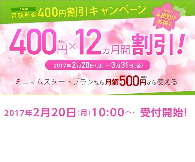 IIJmioの1年間月額料金400円割引キャンペーンは2月20日~