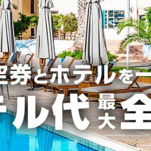 海外旅行はホテルと航空券の同時予約がお徳!「AIR+割」で大幅割引!