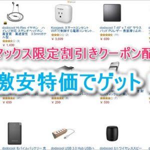 9/30まで!40~50%OFF!dodocoolのモバイルバッテリーなどが安い!